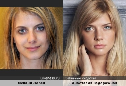 Мелани Лорен и Анастасия Задорожная, непохожи, но всё же