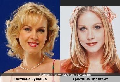 Светлана Чуйкина и Кристина Эпплгейт