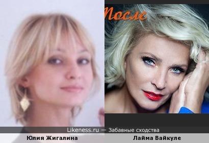 Юлия Жигалина и Лайма Вайкуле