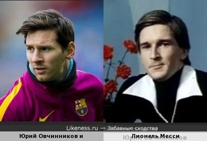 Юрий Овчинников и Лионель Месси