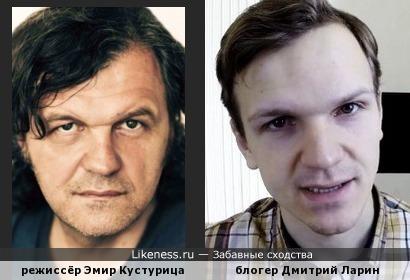 режиссёр Эмир Кустурица и режиссёр Эмир Кустурица Дмитрий Ларин