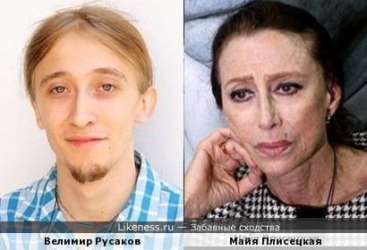 Велимир Русаков и Майя Плисецкая