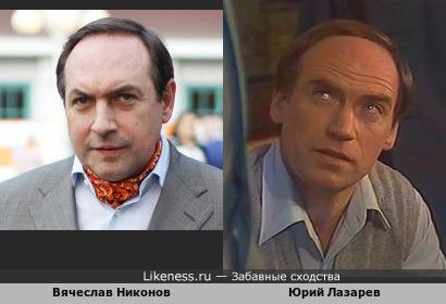 Вячеслав Никонов и Юрий Лазарев