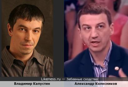 Владимир Капустин и Александр Колесников