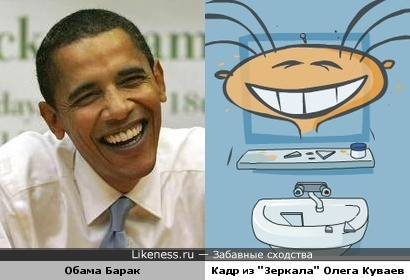 Обама похож на портрет Масяни