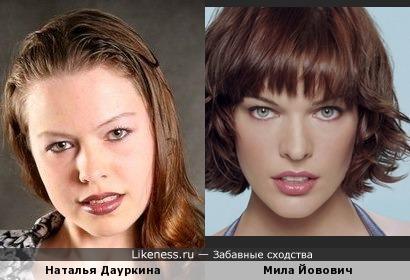 Наталья Дауркина похожа на Милу Йовович