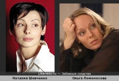 Наталия Шевченко напомнила Ольгу Ломоносову