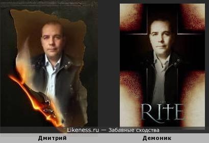 Дмитрий похож на Демоник
