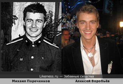 Михаил Пореченков старший брат Алексея Воробьёва ?