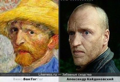 Ван Гог и Александр Кайдановский