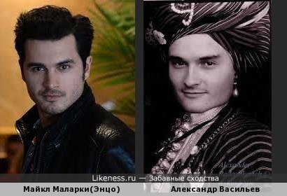 Майкл Маларки(Энцо) и Александр Васильев