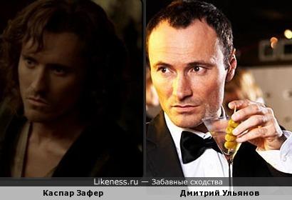 Каспар Зафер и Дмитрий Ульянов