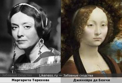 Маргарита Терехова и Джиневра де Бенчи