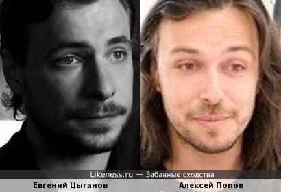 Евгений Цыганов и Алексей Попов