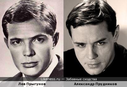Лев Прыгунов и Александр Прудников