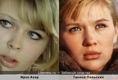 Ирэн Азер и Галина Польских