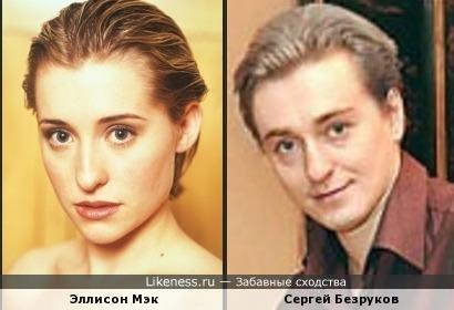 Эллисон Мэк и Сергей Безруков