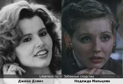 Джина Дэвис и Надежда Мальцева