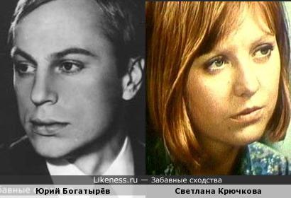 Юрий Богатырёв и Светлана Крючкова