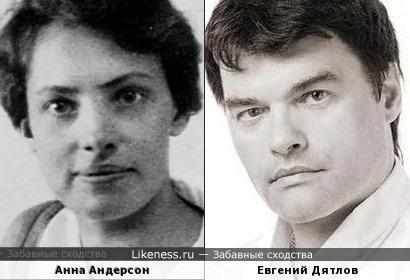 Анна Андерсон и Евгений Дятлов