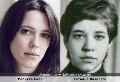 Ребекка Холл и Татьяна Лазарева