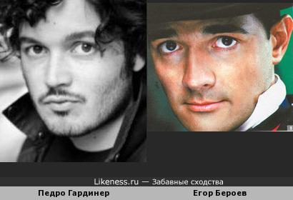 Педро Гардинер и Егор Бероев