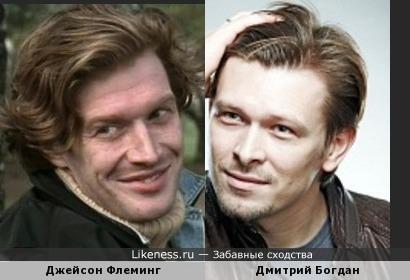 Джейсон Флеминг и Дмитрий Богдан