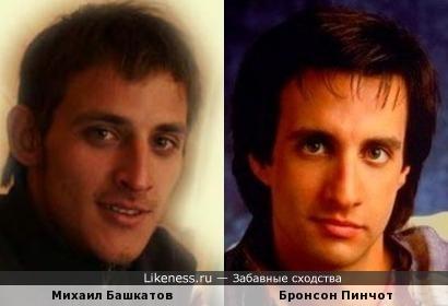Михаил Башкатов и Бронсон Пинчот
