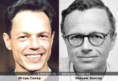 Игорь Скляр и Уильям Зинсер