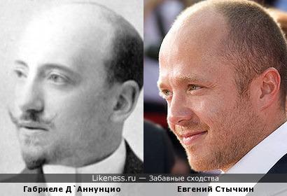 Габриеле Д`Аннунцио и Евгений Стычкин