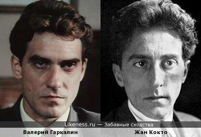 Валерий Гаркалин и Жан Кокто