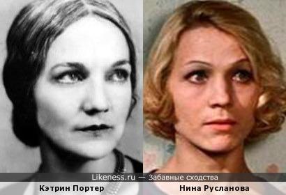 Кэтрин Портер и Нина Русланова