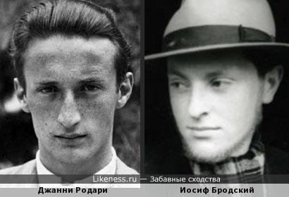 Джанни Родари и Иосиф Бродский