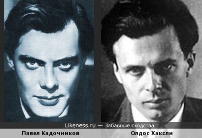 Павел Кадочников и Олдос Хаксли