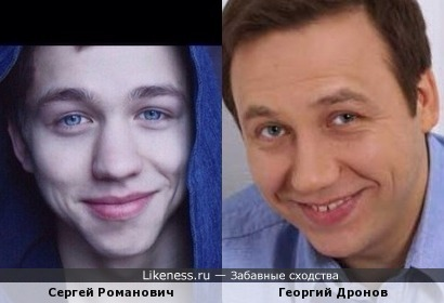 Сергей Романович и Георгий Дронов