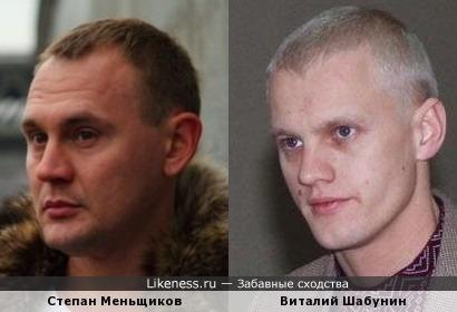 Степан Меньщиков и Виталий Шабунин