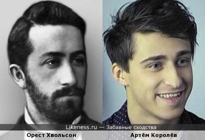 Орест Хвольсон и Артём Королёв