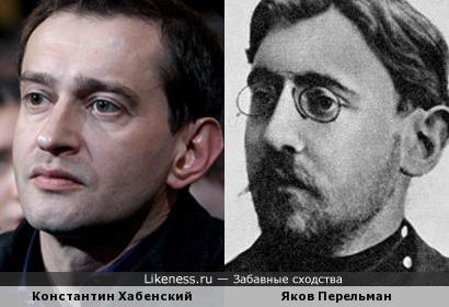 Константин Хабенский и Яков Перельман