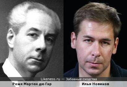 Роже Мартен дю Гар и Илья Новиков
