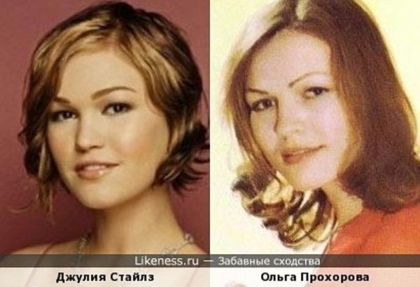 Джулия Стайлз и Ольга Прохорова