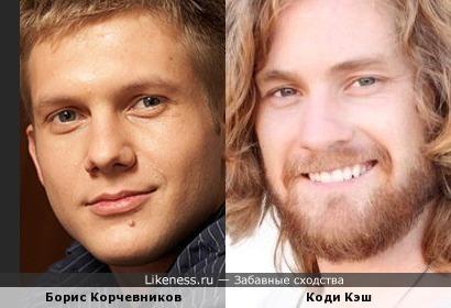 Борис Корчевников и Коди Кэш