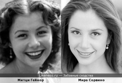 Митци Гейнор и Мира Сорвино