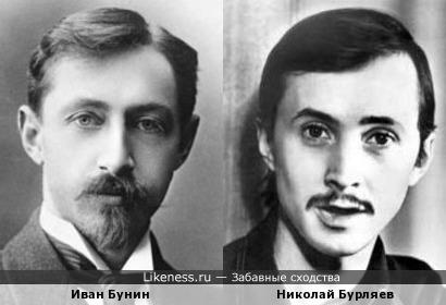 Иван Бунин и Николай Бурляев