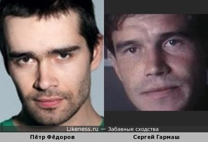 Пётр Фёдоров и Сергей Гармаш