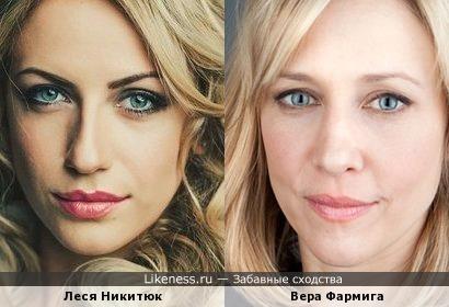Леся Никитюк и Вера Фармига