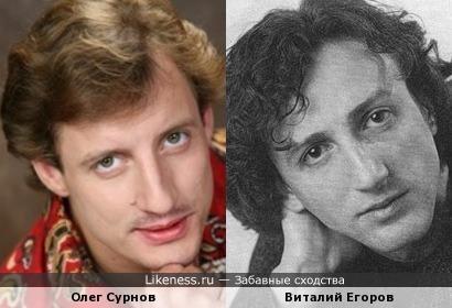 Олег Сурнов и Виталий Егоров
