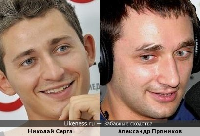 Николай Серга и Александр Пряников