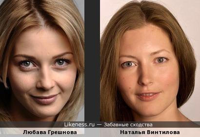 Любава Грешнова и Наталья Винтилова
