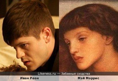Иван Реон и Мэй Моррис