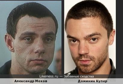 Александр Мохов и Доминик Купер